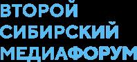 Второй сибирский медиафорум