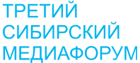 Третий сибирский медиафорум